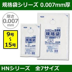 画像1: 送料無料・規格袋シリーズポリ袋 HNシリーズ「9号〜15号(全7サイズ)・半透明・ひも無し」厚み0.007mm