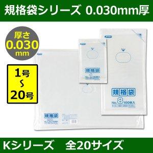 送料無料・規格袋シリーズポリ袋 Kシリーズ「1号〜20号(全20サイズ)・透明・ひも無し」厚み0.030mm