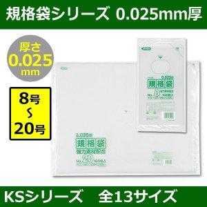 送料無料・規格袋シリーズポリ袋 KSシリーズ「8号〜20号(全13サイズ)・透明・ひも無し」厚み0.025mm