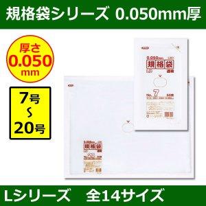 送料無料・規格袋シリーズポリ袋 Lシリーズ「7号〜20号(全14サイズ)・透明・ひも無し」厚み0.050mm