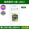 送料無料・省資源ポリ袋「MAXシリーズ(HDPE) 100リットルタイプ 半透明」1,000×1,000mm 厚み0.020mm「400枚」