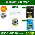 送料無料・省資源ポリ袋「MAXシリーズ(HDPE) 20リットルタイプ 全3色」520×600mm 厚み0.015mm「600枚」
