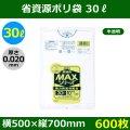送料無料・省資源ポリ袋「MAXシリーズ(HDPE) 30リットルタイプ 半透明」500×700mm 厚み0.020mm「600枚」