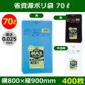 送料無料・省資源ポリ袋「MAXシリーズ(HDPE) 70リットルタイプ 全3色」800×900mm 厚み0.025mm「400枚」