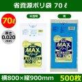 送料無料・省資源ポリ袋「MAXシリーズ(HDPE) 70リットルタイプ 全2色」800×900mm 厚み0.020mm「500枚」