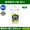 送料無料・省資源ポリ袋「MAXシリーズ(HDPE) 80リットルタイプ 半透明」800×1,000mm 厚み0.020mm「400枚」