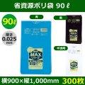 送料無料・省資源ポリ袋「MAXシリーズ(HDPE) 90リットルタイプ 全3色」900×1,000mm 厚み0.025mm「300枚」