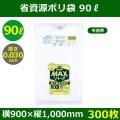 送料無料・省資源ポリ袋「MAXシリーズ(HDPE) 90リットルタイプ 半透明」900×1,000mm 厚み0.030mm「300枚」