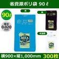 送料無料・省資源ポリ袋「MAXシリーズ(HDPE) 90リットルタイプ 半透明」900×1,000mm 厚み0.020mm「300枚」