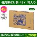 送料無料・省資源ポリ袋「MAXシリーズ(HDPE) 45リットルBOXタイプ 半透明」650×800mm 厚み0.015mm「1,200枚」