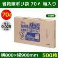 送料無料・省資源ポリ袋「MAXシリーズ(HDPE) 70リットルBOXタイプ 半透明」800×900mm 厚み0.025mm「500枚」
