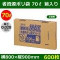 送料無料・省資源ポリ袋「MAXシリーズ(HDPE) 70リットルBOXタイプ 半透明」800×900mm 厚み0.020mm「600枚」