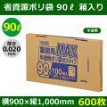 送料無料・省資源ポリ袋「MAXシリーズ(HDPE) 90リットルBOXタイプ 半透明」900×1,000mm 厚み0.020mm「600枚」