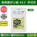 送料無料・省資源ポリ袋「MAXシリーズ(HDPE) 45リットル手付きタイプ 半透明」650×850mm 厚み0.020mm「600枚」