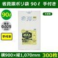 送料無料・省資源ポリ袋「MAXシリーズ(HDPE) 90リットル手付きタイプ 半透明」900×1,070mm 厚み0.025mm「300枚」