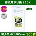 送料無料・省資源ポリ袋「MAXシリーズ(HDPE+META) 120リットルタイプ 半透明」1,000×1,200mm 厚み0.020mm「300枚」