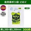送料無料・省資源ポリ袋「MAXシリーズ(HDPE+META) 150リットルタイプ 半透明」1,300×1,200mm 厚み0.020mm「300枚」