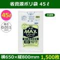 送料無料・省資源ポリ袋「MAXシリーズ(HDPE) 45リットルタイプ 半透明」650×800mm 厚み0.011mm「1,500枚」