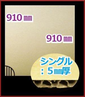 画像2: ダンボール板(S:シングル) 910×910mm 「10枚」  【区分B】