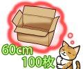 セミオーダーダンボール箱 3辺合計60cmまで 「100枚」
