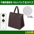 送料無料・不織布製保冷バッグ カラークール キルトバッグ「100枚」全3サイズ×全3色