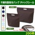 送料無料・不織布製保冷バッグ カラークール チャックシール 小判抜き「200枚」全2サイズ×全5色
