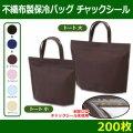 送料無料・不織布製保冷バッグ カラークール チャックシール トート「200枚」全2サイズ×全5色