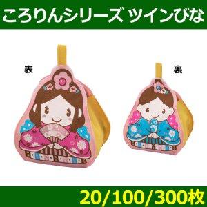 送料無料・不織布ラッピング袋 ころりんシリーズ ツインびな 138×107×108(mm) 「20〜300枚」
