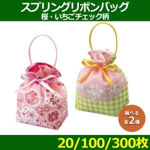 送料無料・不織布ラッピング袋 スプリングリボンバッグ 桜柄・いちごチェック柄 120×145×80(mm) 「20〜300枚」選べる全2種