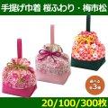 送料無料・不織布ラッピング袋 手提げ巾着 桜ふわり・梅市松 130×155×100(mm)「20〜300枚」選べる全3種
