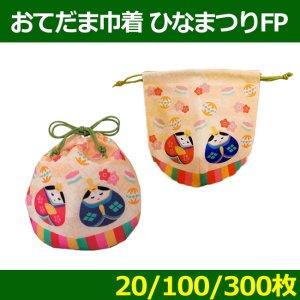 送料無料・不織布ラッピング袋 おてだま巾着 ひなまつり FP 170×160(mm) 「20〜300枚」