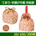 送料無料・ 不織布製ラッピング袋 てまり巾着 手提げ巾着 市松桜 FP 100×125×92(mm)ほか 「20〜300枚」選べる全2種