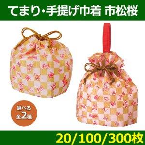送料無料・ 不織布製ラッピング袋 てまり巾着 手提げ巾着 市松桜 FP 100×125×92(mm) 「20〜300枚」