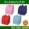 送料無料・不織布ラッピング袋 ランドセルバッグ FP 126×130×76(mm)「20〜300枚」選べる全4種