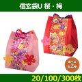 送料無料・不織布ラッピング袋 信玄袋U 桜・梅 130×149×95(mm) 「20〜300枚」選べる全2種