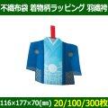 送料無料・不織布ラッピング袋 羽織袴 116×177×70(mm) 「20/100/500枚」