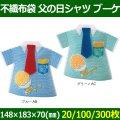 送料無料・不織布ラッピング袋 父の日シャツ ブーケ 148×183×70(mm) 「20/100/300枚」選べる全2色