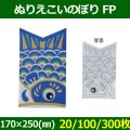 送料無料・不織布ラッピング袋 ぬりえこいのぼり FP 170×250(mm) 「20/100/300枚」