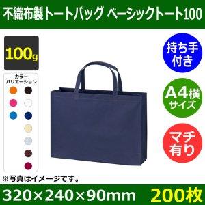 送料無料・不織布製トートバッグ(底台紙付・厚み100g)ベーシックトート100  A4横 W320×H240×G90mm「200枚」全10色