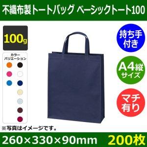 送料無料・不織布製トートバッグ(底台紙付・厚み100g)ベーシックトート100  A4縦 W260×H330×G90mm「200枚」全10色