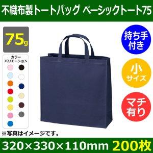 送料無料・不織布製トートバッグ(底台紙付・厚み75g)ベーシックトート75  小 W320×H330×G110mm「200枚」全14色
