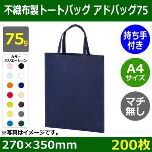 送料無料・不織布製トートバッグ(マチ無し・厚み75g)アドバッグ75 持ち手付き A4  W270×H350mm「200枚」全12色
