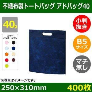 送料無料・不織布製トートバッグ(マチ無し・厚み40g)アドバッグ40 小判抜き B5  W250×H310mm「400枚」全9色