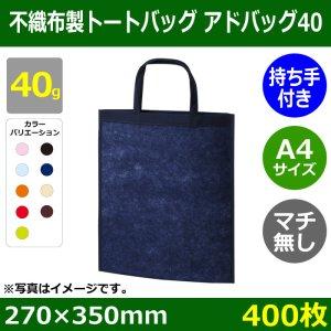 送料無料・不織布製トートバッグ(マチ無し・厚み40g)アドバッグ40 持ち手付き A4  W270×H350mm「400枚」全9色