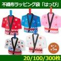 送料無料・不織布ラッピング袋 はっぴ 116×176×70(mm) うちわ柄など「20〜300枚」選べる全5種