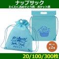 送料無料・不織布ラッピング袋 ナップサック 250×255(mm) 「20〜300枚」選べる全2種