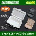 送料無料・食品用紙容器 178×118×44(mm) 「600個〜」白・黒・ナチュラル