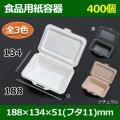 送料無料・食品用紙容器 188×134×51(mm) 「400個〜」白・黒・ナチュラル
