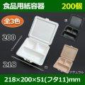 送料無料・食品用紙容器 218×200×51(mm) 「200個〜」白・黒・ナチュラル