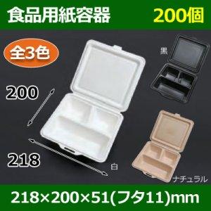 画像1: 送料無料・食品用紙容器 218×200×51(mm) 「200個〜」白・黒・ナチュラル